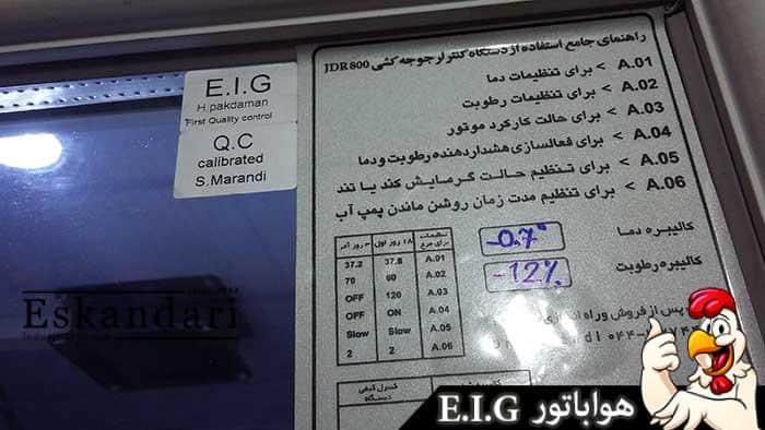برچسب-کیفیت-دستگاه-جوجه-کشی-EIG