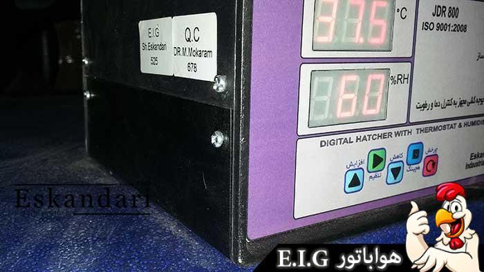 کنترل-کیفی-دستگاه-جوجه-کشی-EIG
