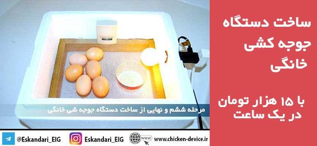 آموزش ساخت دستگاه جوجه کشی خانگی