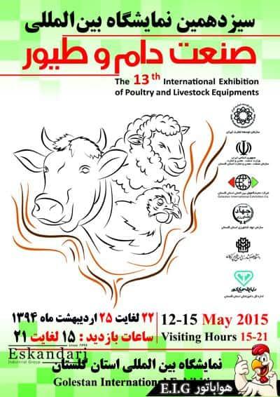 نمایشگاه دام و طیور استان گلستان