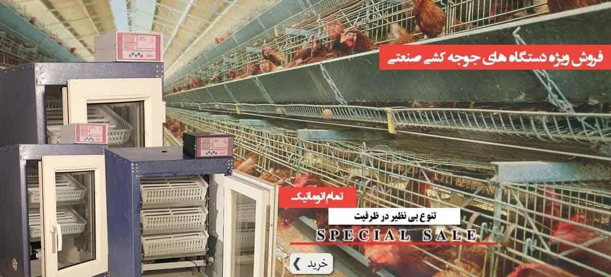 فروش محصولات جوجه کشی صنعتی