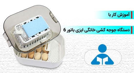 آموزش کار با دستگاه جوجه کشی خانگی