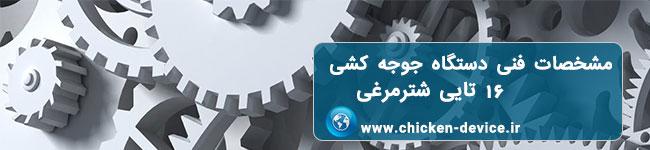 مشخصات فنی دستگاه جوجه کشی ۱۶ تایی شترمرغی