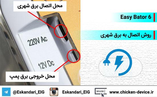 اتصال به برق شهری دستگاه جوجه کشی خانگی ایزی باتور شش