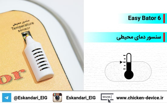 سنسور دمای محیطی