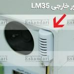 سنسور LM35