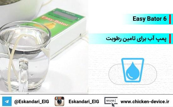 پمپ آب دستگاه جوجه کشی