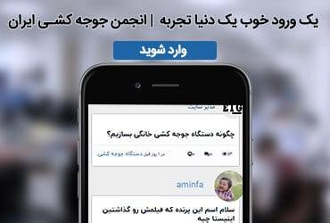 انجمن جوجه کشی فارسی