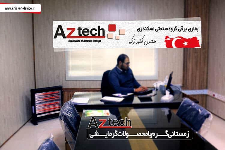 بخاری برقی Aztech