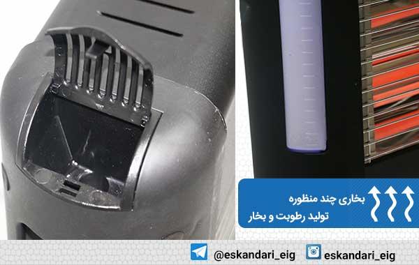 بخاری چند منظوره تولید رطوبت و بخار آب
