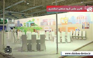 تلاونگ - نمایشگاه دام و طیور تهران 96