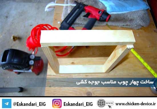 ساخت چهار چوب مناسب جوجه کشی