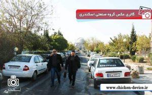 نمایشگاه دام و طیور تهران گروه صنعتی اسکندری
