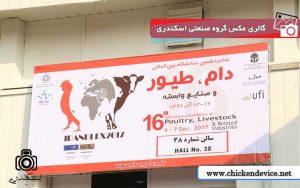 نمایشگاه دام و طیور صنایع وابسته