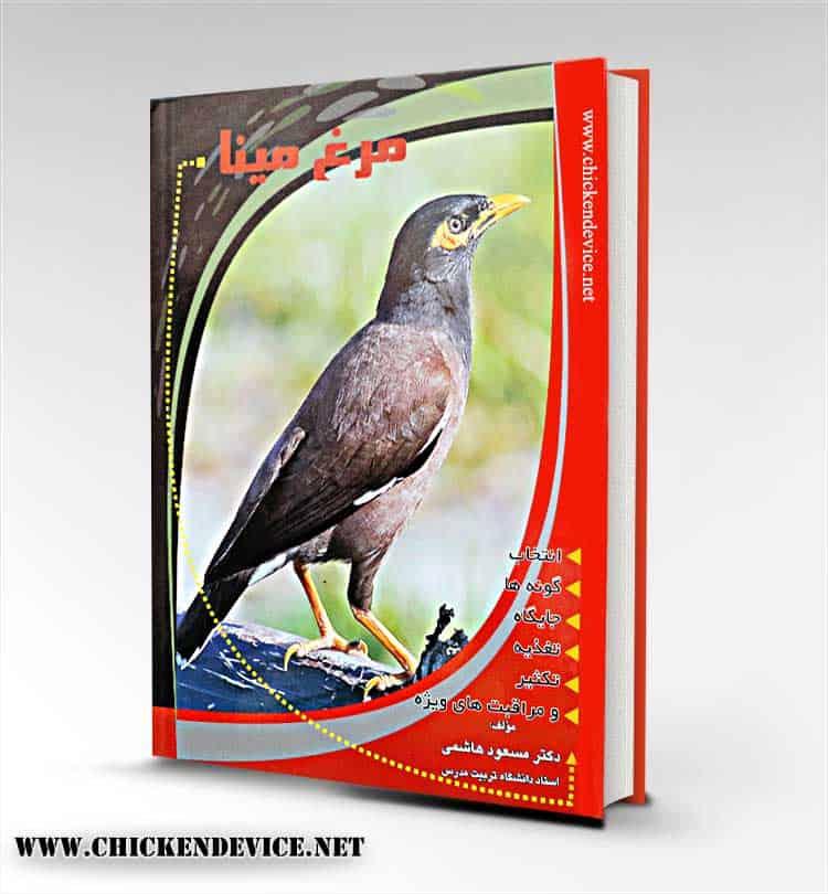 کتاب نگهداری و پرورش مرغ مینا