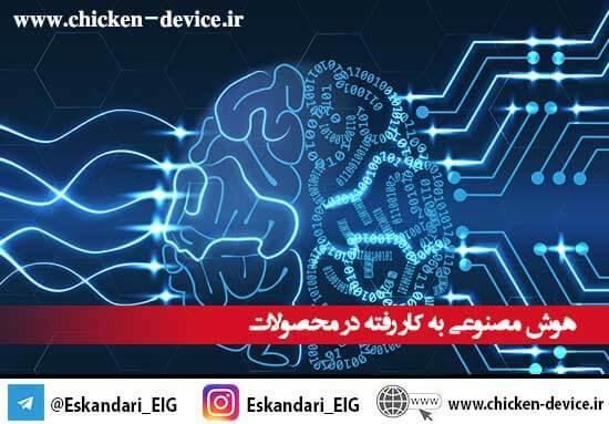 هوش مصنوعی به کار رفته در محصولات
