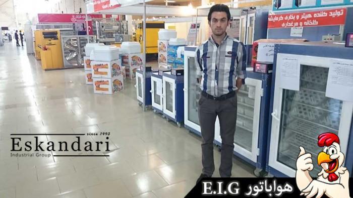 گروه صنعتی اسکندری در تبریز