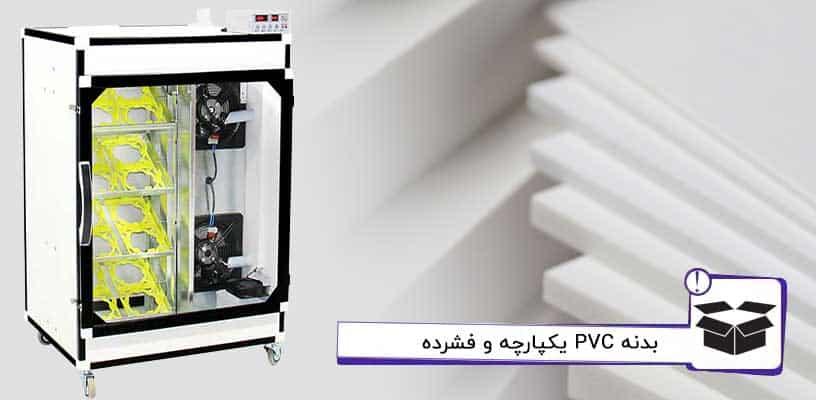 بدنه pvc دستگاه جوجه کشی شترمرغی