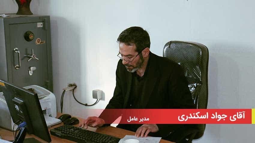 جواد اسکندری مدیر عامل گروه صنعتی اسکندری