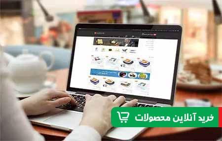 خرید آنلاین محصولات اسکندری