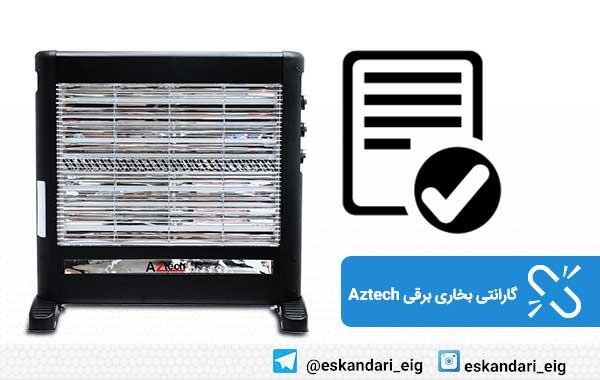 گارانتی بخاری برقی Aztech