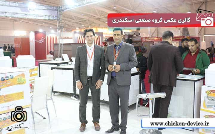 فعالین صنعت طیور در غرفه گروه صنعتی اسکندری - تهران محل دائمی نمایشگاه های بین المللی