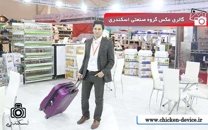 02 نمایشگاه بین المللی دام طیور تهران - ورود مدیر بازاریابی گروه صنعتی اسکندری
