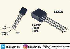سنسور دستگاه جوجه کشی LM35سنسور دستگاه جوجه کشی LM35