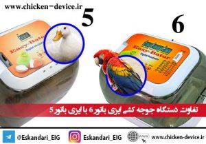 تفاوت دستگاه جوجه کشی ایزی باتور 6 با ایزی باتور 5