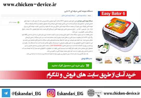 خرید آسان از طریق سایت های فروش و تلگرام