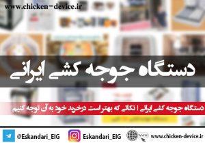 دستگاه جوجه کشی ایرانی