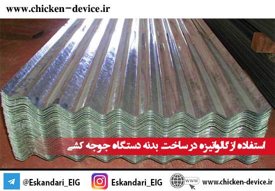 استفاده از گالوانیزه در ساخت بدنه دستگاه جوجه کشی
