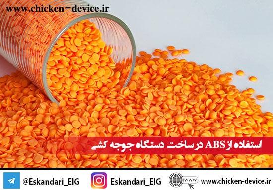 استفاده از ABS در ساخت دستگاه جوجه کشی