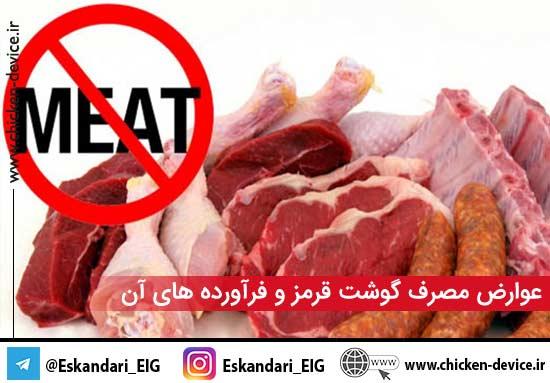 عوارض مصرف گوشت قرمز