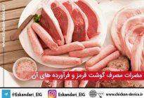 مضرات مصرف گوشت قرمز