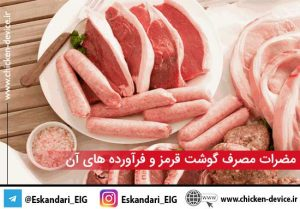 مضرات مصرف گوشت قرمز برای انسان