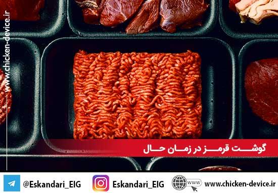 گوشت قرمز در زمان حال
