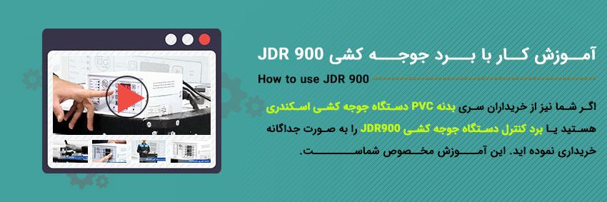 آموزش کار با برد جوجه کشی JDR 900