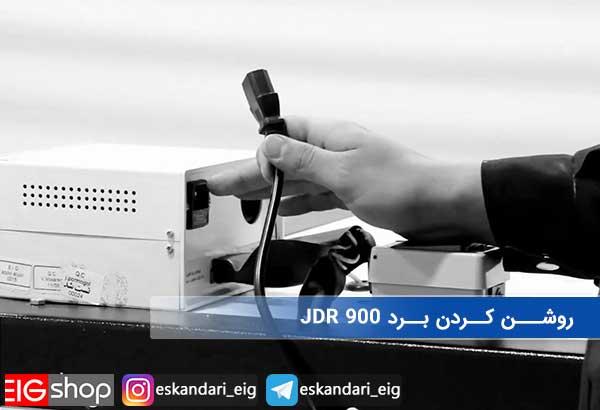 روشن کردن برد jdr900