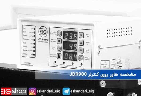 مشخصه های روی کنترلر JDR900