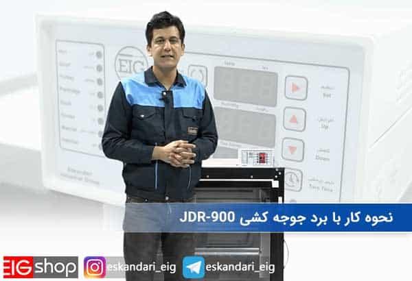 نحوه کار با برد JDR-900