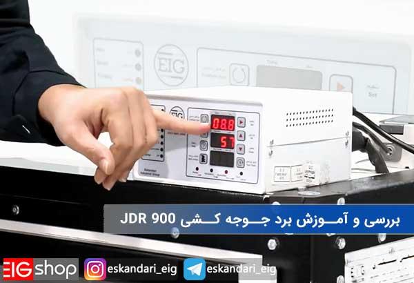 نصب و نحوه کار با برد دستگاه جوجه کشی اسکندری JDR 900