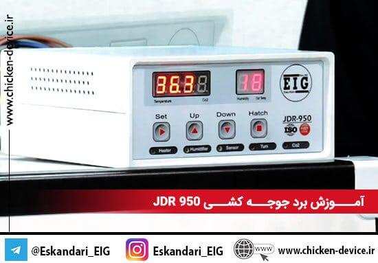 آموزش برد جوجه کشی JDR 950