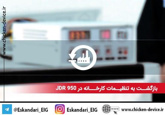 بازگشت به تنظیمات کارخانه در JDR 950
