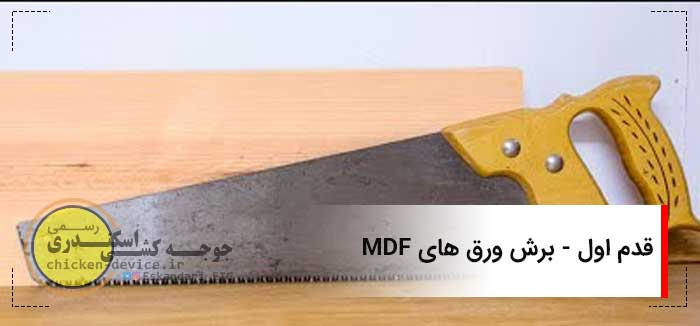برش ورق های MDF