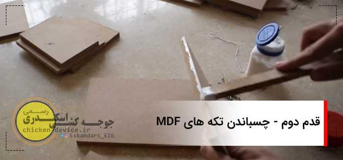 چسباندن تکه های MDF
