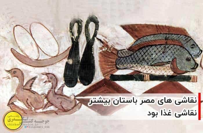 نقاشی مصر باستان از پرنده ها