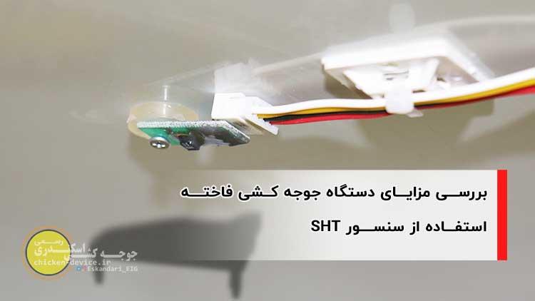 استفاده از سنسور SHT