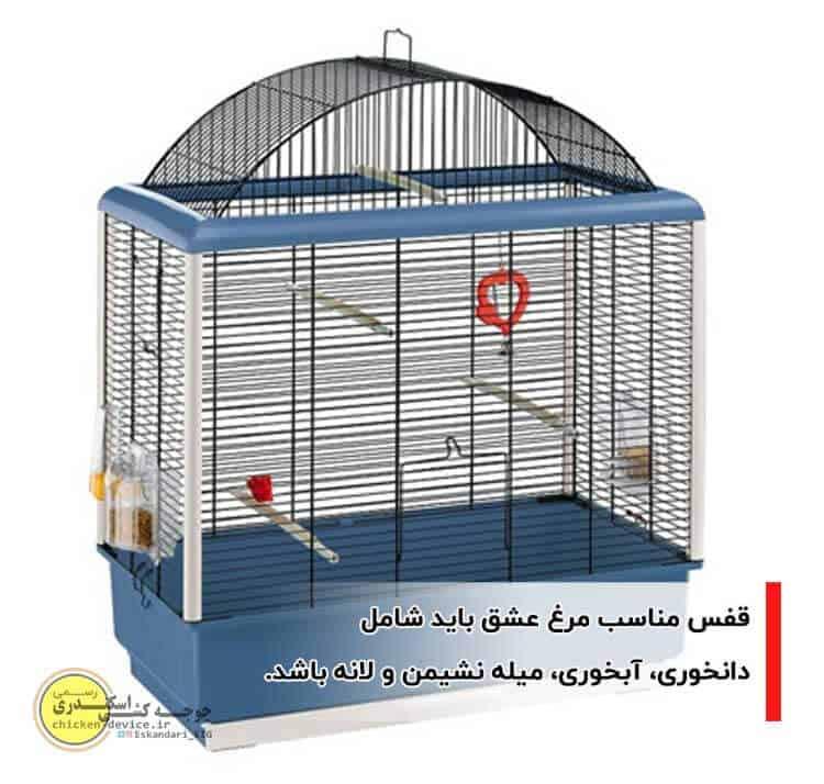 قفس مناسب مرغ عشق